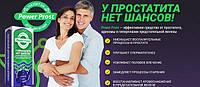 Эффективный комплекс Power Prost, Павер прост для лечения простатита.Официальный сайт