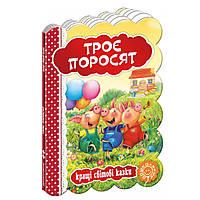 Троє поросят. Кращі українські та світові казки.