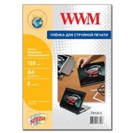 Пленка WWM самоклеящаяся виниловая, защитная 125г/м кв , A4 , 5л (FN125.5)
