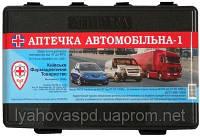 Аптечка автомобильная–1 для пассажирских легковых и грузовых автомобилей (АМА-1)