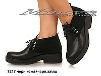 Ботинки женские из натуральной замши и кожи