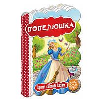 Попелюшка. Кращі українські та світові казки. Шарль Перро.