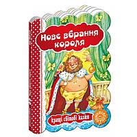 Нове вбрання короля. Кращі українські та світові казки.