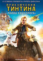 Диск Приключения Тинтина: Тайна Единорога, DVD (с032637)