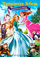 Принцесса Лебедь 5: Королевская сказка, DVD, Новый диск (с034495)