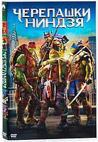 Черепашки-ниндзя (2014), DVD, Новый диск (с034752)
