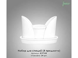 Набор для специй 1/4 белый в/сорт Farn 8191HR