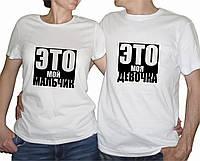 """Парные футболки """"Это мой\моя девочка\мальчик"""""""