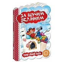 За щучим велінням. Кращі українські та світові казки.