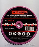 Диск заточувальний для ланцюга Дніпро-М (100*10*3.2mm)