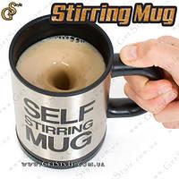 """Перемешивающая чашка """"Stirring Mug"""" - Нажми на кнопку и напиток готов!, фото 1"""