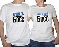 """Парные футболки """"Я здесь настоящий Босс"""""""