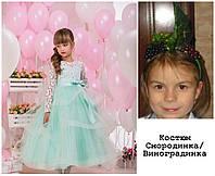 Детское карнавальное платье Смородинка, Виноградинка (16015) прокат, Киев, Троещина