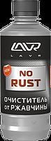 Очиститель от ржавчины LAVR No Rust Fast Effect