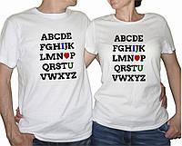 """Парные футболки """"Алфавит IOU"""""""