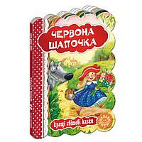Червона шапочка. Кращі українські та світові казки. Шарль Перро.