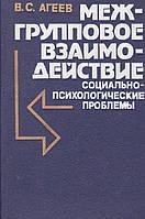 В.С.Агеев Межгрупповое взаимодействие социально-психологические проблемы