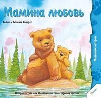 Книга Мамина любовь
