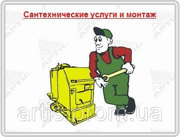 Монтаж и ремонт систем отопления - Артіс ПП в Львове