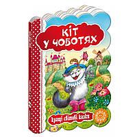 Кіт у чоботях. Кращі українські та світові казки.