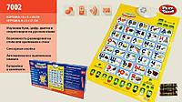 Детский обучающий плакат Говорящий Букваренок 7002