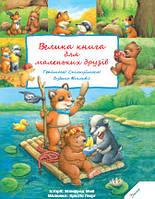 Книга Велика книга для маленьких друзів, фото 1