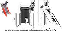 Автоматическая решетка (грабельная решетка) Tsurumi KW