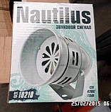 Сигнал 'ревун ' СА-10210/NAUTILUS, фото 2