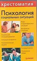 Психология социальных ситуаций
