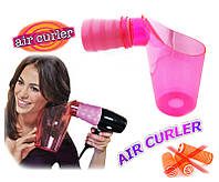 Насадка для фена для завивки локонов Air Curler
