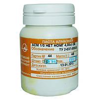Алмазная паста АСМ 1/0 НОМГ (желтая) 40г