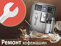 Качественно ремонтируем кофеварки - Saeco, Delonghi, Gaggia, Jura