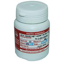 Алмазная паста АСМ 200/160 НОМГ(красная) 40г