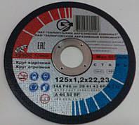 Круг отрезной по металлу ЗАК 125х1.2х22.23 на болгарку