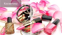 Элитная парфюмерия и косметика оригинал
