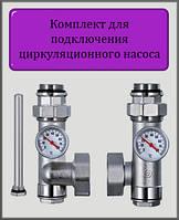 Комплект для подключения циркуляционного насоса (смесительный узел)