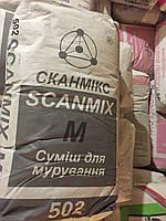 Смесь для кладки Scanmix M 25 кг