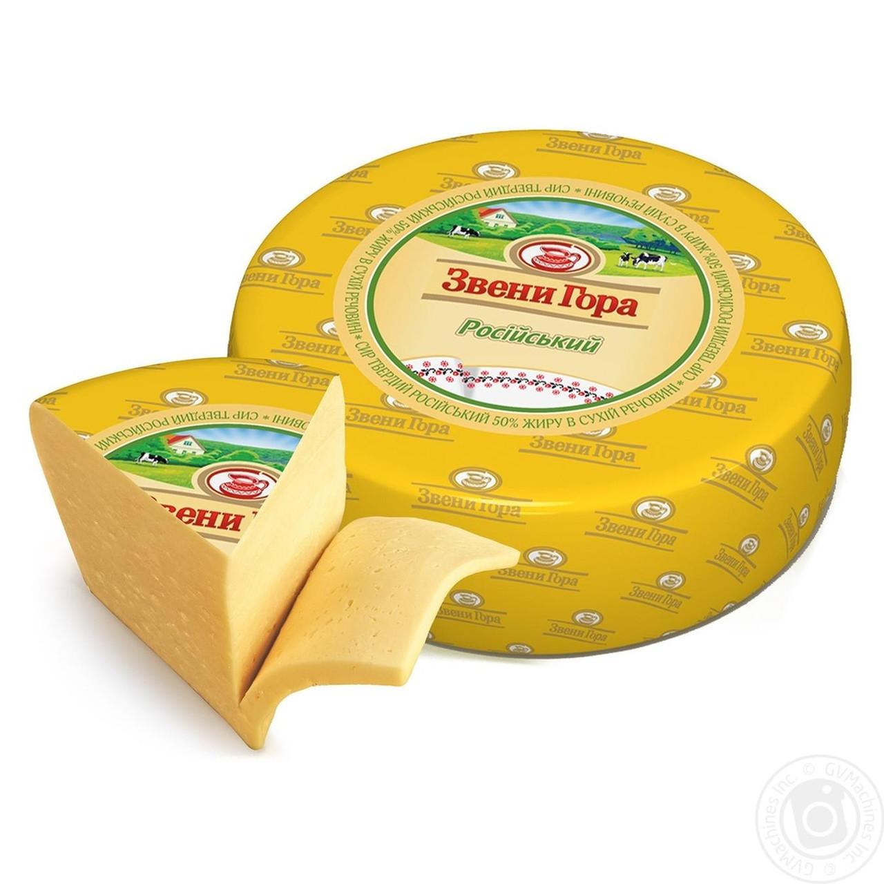 Сыр Российский Звенигора Одесса