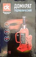 Домкрат бутылочный 10 т., Н=200/385 мм ДК