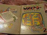 Книга альбом компьютеры  миникомпьютер 1989
