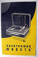 Инструкция Электрофон Юность. 1972 год