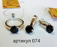 Серебряный набор с золотыми накладками з074.