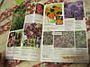 Журнал книга на английском языке SARAH RAVEN растения набо из 2 журналов цена за оба, фото 4