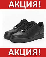 Кроссовки мужские, женские Nike Air Force 1 Low Black (ЧЕРНЫЕ), Найк Аир Форс, фото 1
