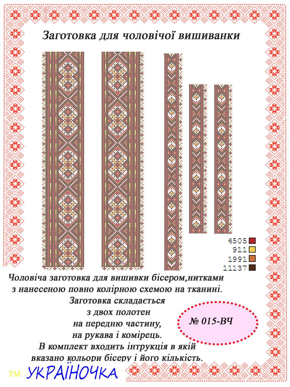 Вставка для вишивки чоловічої сорочки №015