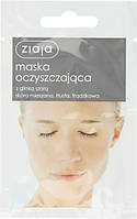Купить ZIAJA маска очищающая с серой глиной