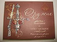 """Карты  """"Игральные cувенирные карты"""" Оружие Холодное и Огнестрельное"""