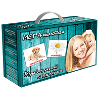 Подарочный набор МЕГА чемодан Вундеркинд с пелёнок