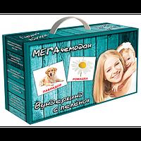Подарочный набор МЕГА чемодан Вундеркинд с пелёнок 2100064096464