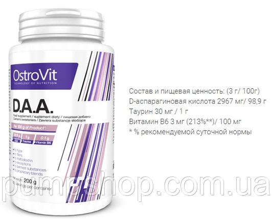 Д-аспаргиновая кислота Ostrovit Pure DAA 200 г, фото 2